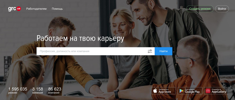 экран сайта поиска работы